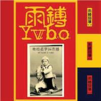 雨鎛词簿 My name is Yǔbó